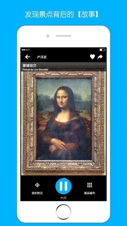 口袋导游Pro:全球旅游景点中文语音讲解专业版 screenshot-3