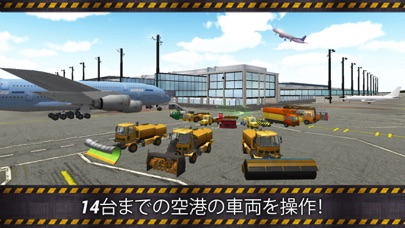 Airport Simulator 2のおすすめ画像1
