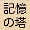 記憶の塔 〜簡単な記憶力トレーニングゲーム〜 - iPhoneアプリ