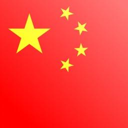Chinese++