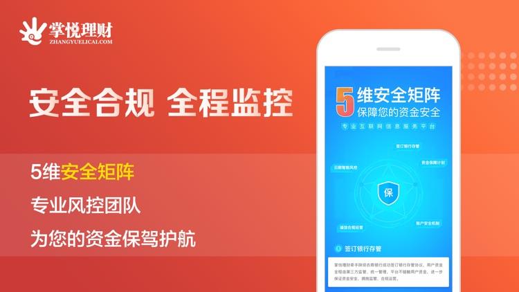 掌悦理财-新手专享投资收益12% screenshot-4