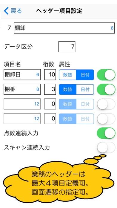 超高速バーコード読取ハンディターミナル@Handyのスクリーンショット5