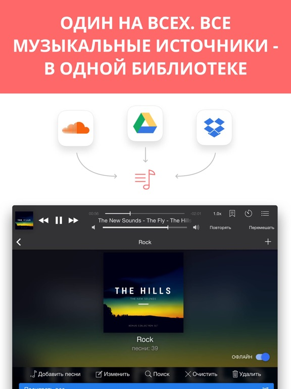 Eddy Cloud Music Player Screenshot