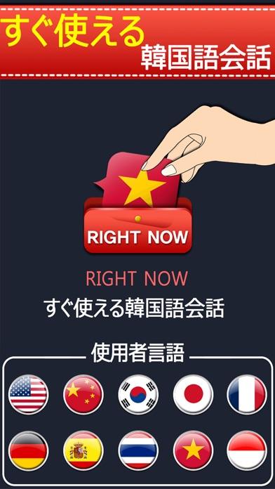 すぐ使えるベトナム語会話のおすすめ画像1