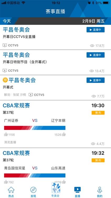 CCTV5 screenshot-4