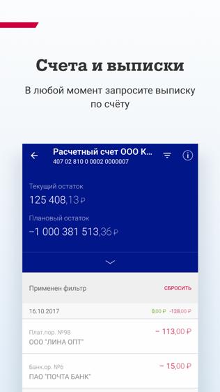 Почта Банк Бизнес — мобильный сервис для предпринимателей