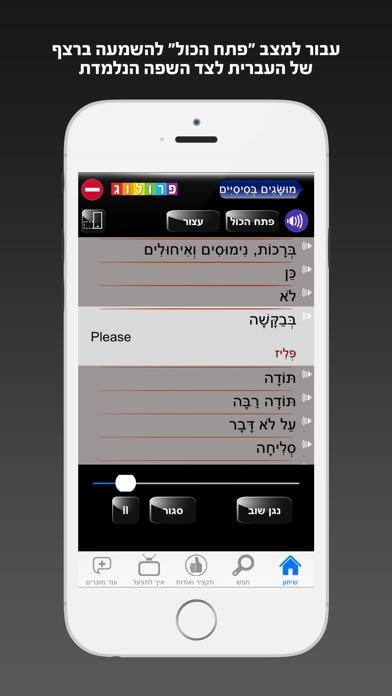אנגלית - שיחון לדוברי עברית מבית פרולוג - חדש השמעה והקראה בנגיעה Screenshot 4