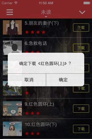 恐怖漫画馆 · 猎奇悬疑惊悚漫画 - náhled
