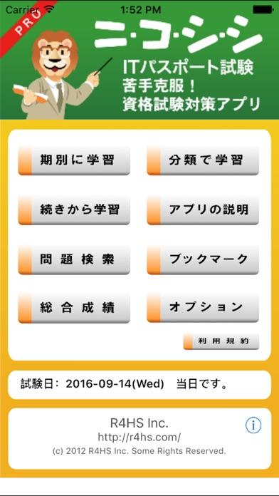 ニコシシ-ITパスポート試験(Pro)のおすすめ画像1