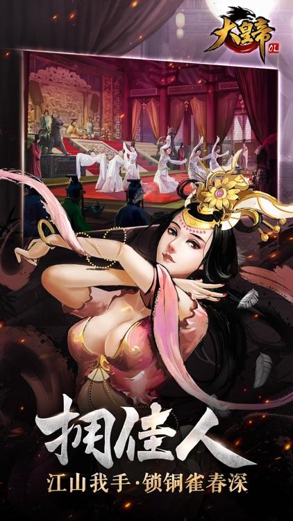 大皇帝OL-群英三国,策略对决! screenshot-4