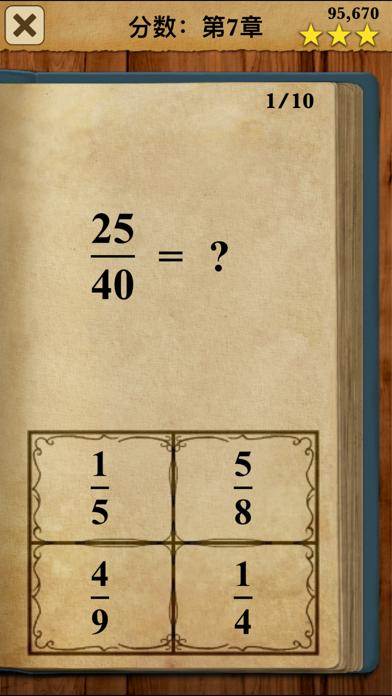 数学の王者: フルゲームのおすすめ画像4