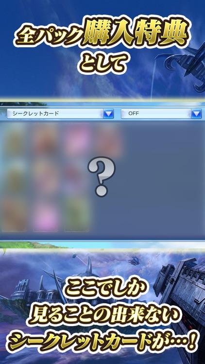 蒼穹のスカイガレオン screenshot-4