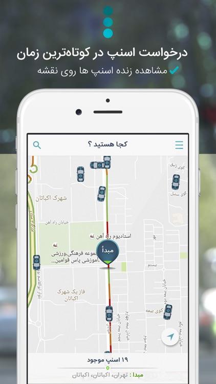اسنپ Snapp درخواست خودرو با موبایل