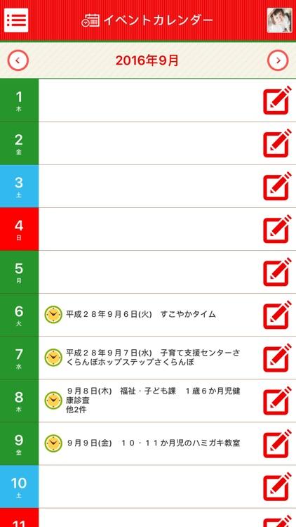 すくすく栄 screenshot-4