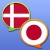 デンマーク語日本語辞書