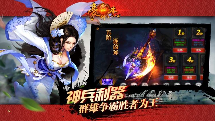 豪杰水浒传-全民动作武侠策略RPG游戏 screenshot-4