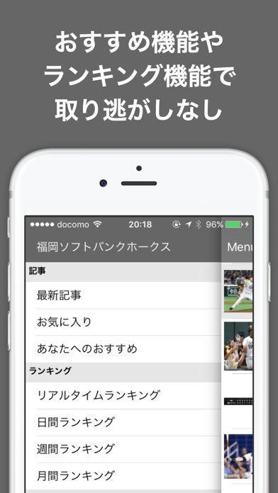 まとめ ホークス 速報 福岡ソフトバンクホークス