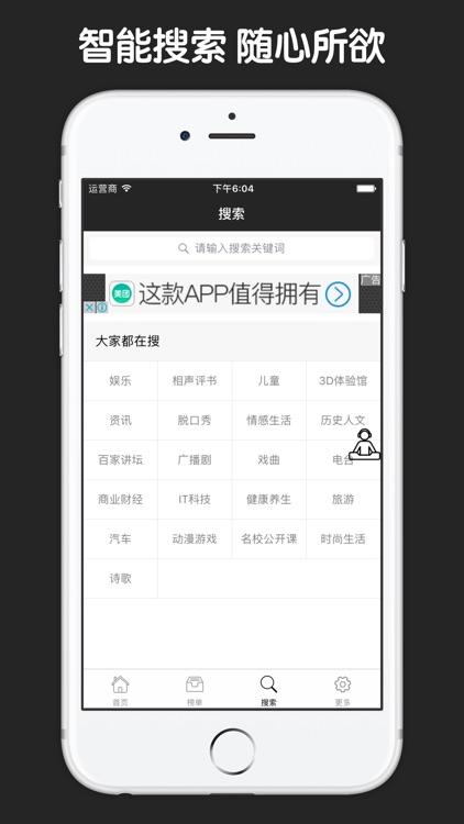 庄子有声合集  - 解读中国战国时代的哲学思想 screenshot-4