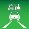 Famire's 高速道路検索(ファミレス...