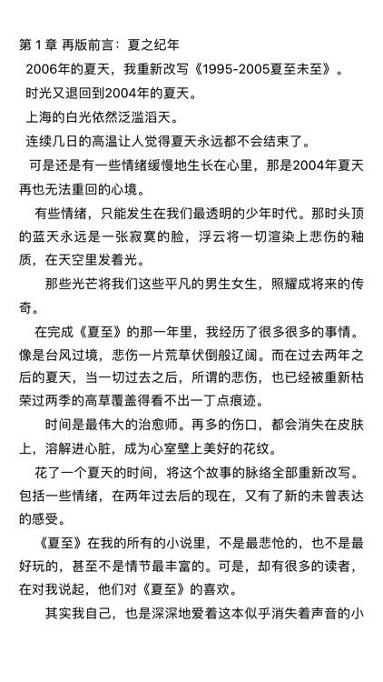 郭敬明全集-致敬经典 screenshot-3
