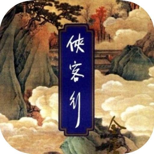 侠客行—金庸经典武侠小说,免费阅读