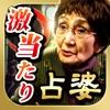 67年磨き抜いた鑑定力! 野毛の占婆 鑑定帳占い - iPhoneアプリ