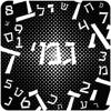 Eli Bitton - גימטריה - gematria 2018 artwork