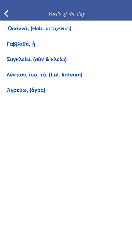 Greek-English Lexicon to the New Testament screenshot-3