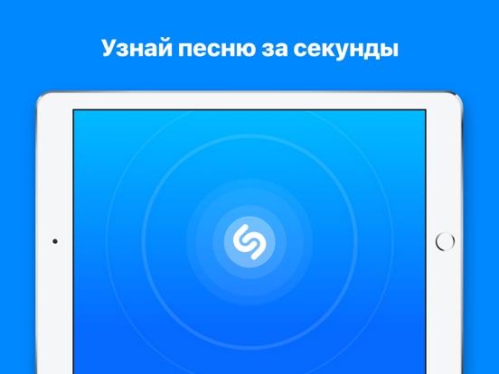 Shazam Encore Скриншоты7