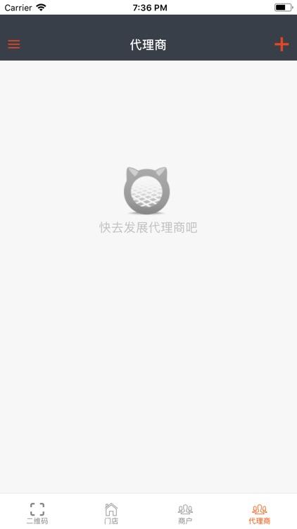 小咪收款-代理商版 screenshot-4