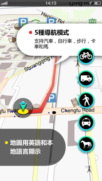 蘇州地圖屏幕截圖2