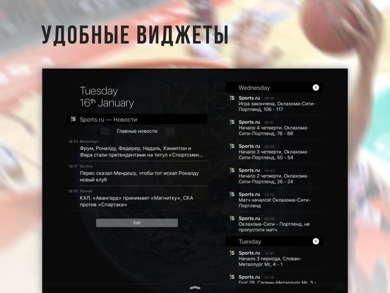 Sports.ru - новости спорта