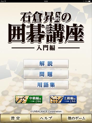 石倉昇九段の囲碁講座 入門編のおすすめ画像2