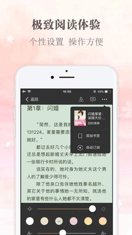 言情小说大全—言情小说,都市总裁文离线小说 screenshot-5