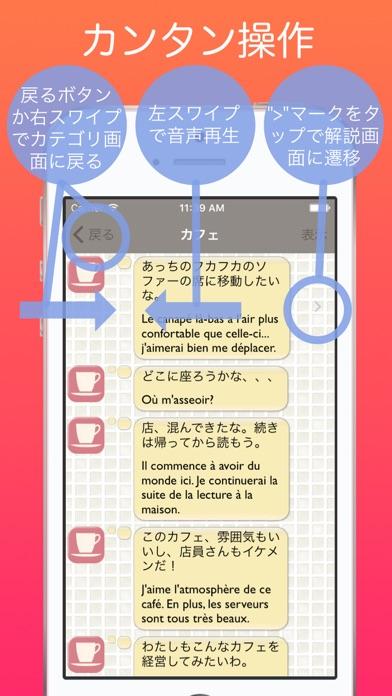 フランス語学習アプリ「ひとりごとフランス語... screenshot1