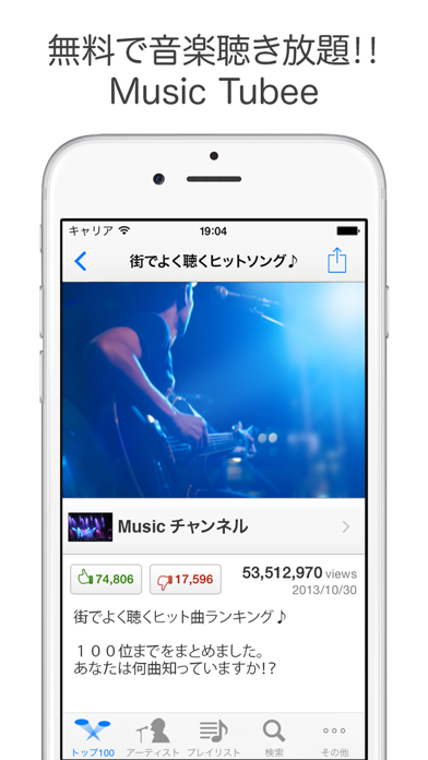最新の音楽 聴き放題!! Music Tubee for YouTube