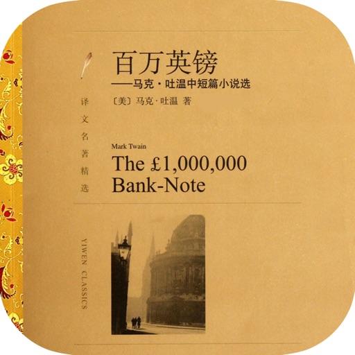 百万英镑—马克吐温作品,短篇小说集(精校版)