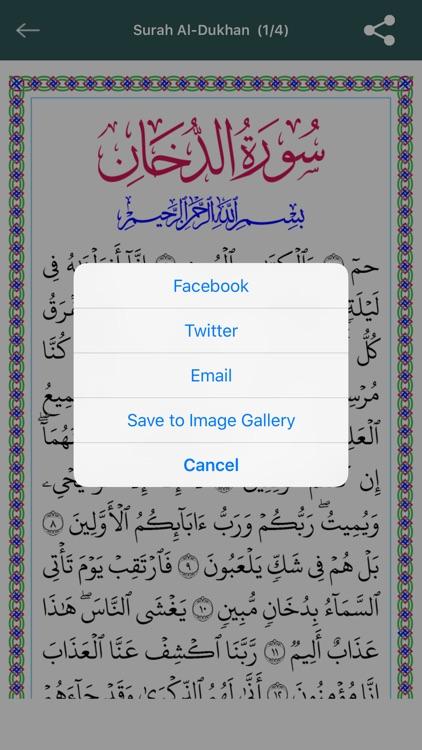 Surah Al-Dukhan by Muhammad Wahhab Mirxa