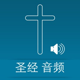 圣经 - Chinese Bible Audio HD
