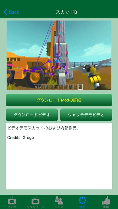 Mods for スクラップメカニック (Scrap Mechanic)のおすすめ画像5