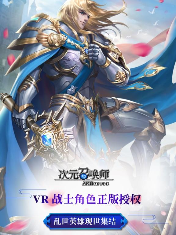 次元召唤师-VR战士正版卡牌手游