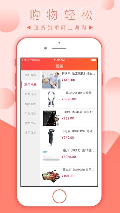 优品乐购-优惠特卖云购物软件 screenshot-3