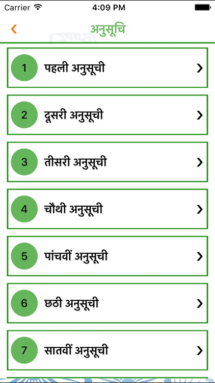 Constitution of India:iConstitution English-Hindi screenshot-3