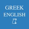 Intermediate Greek En...
