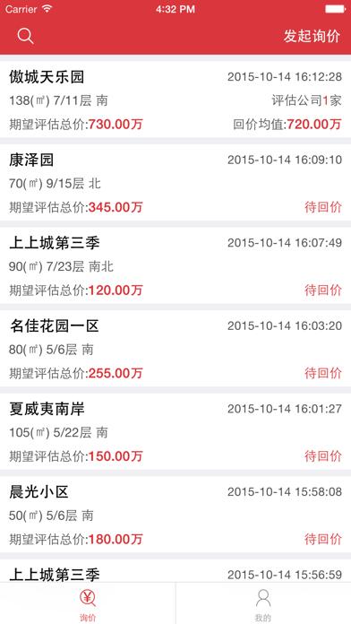 中指评估委托版-金融及二手房用户进行实时询价 screenshot two