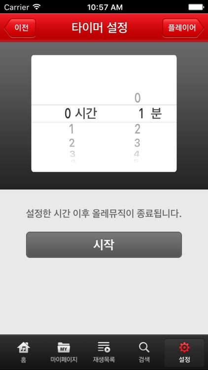 올레뮤직 - 무제한 다운로드 screenshot-4