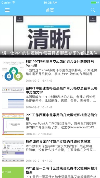 ppt助手 for powerpoint - 手机ppt幻灯片办公教程 screenshot one