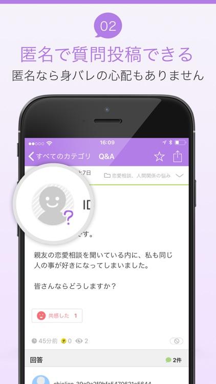 Yahoo!知恵袋 悩み相談できる Q&A チャット screenshot-3