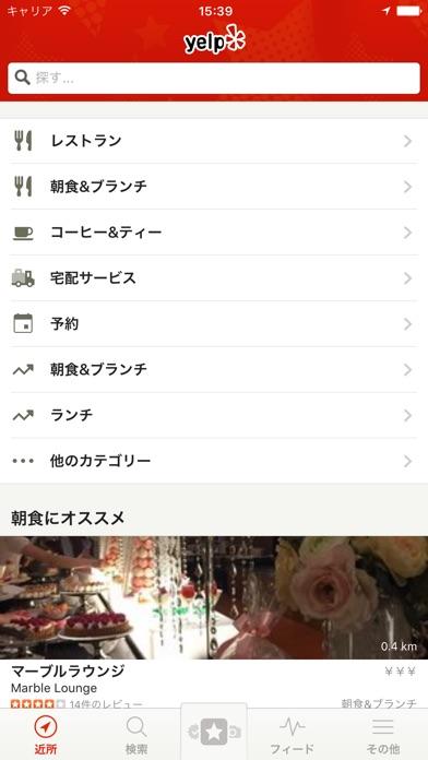 Yelpスクリーンショット1