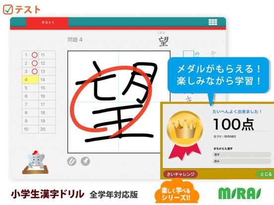 小学生漢字ドリル - 小学校で学ぶ漢字完全版のおすすめ画像3